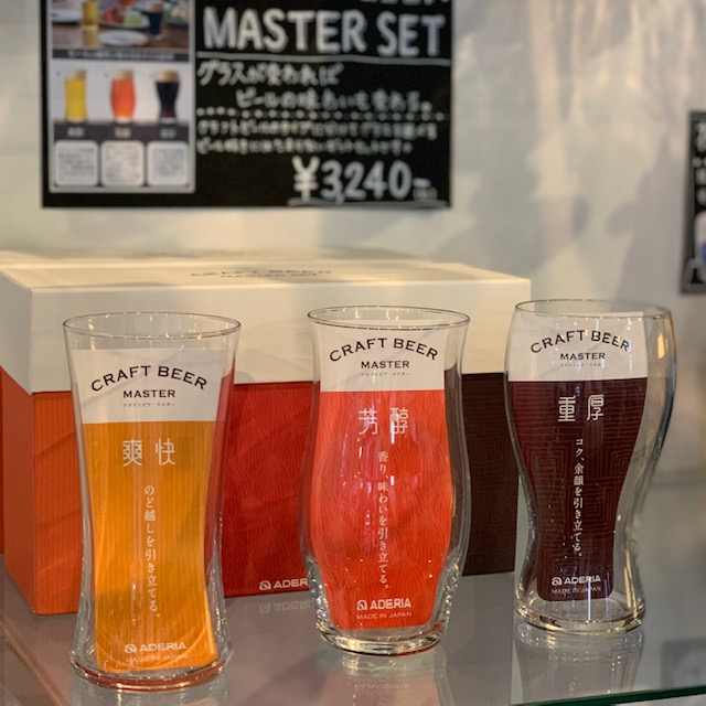 CRAFTBEER MASTER SET